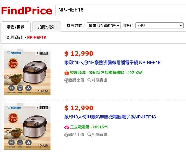 台灣象印IH電子鍋價格:NP-HEF18
