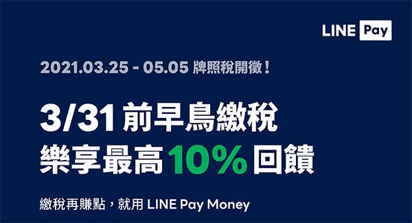 LINE Pay 繳牌照稅早鳥最高享10%回饋