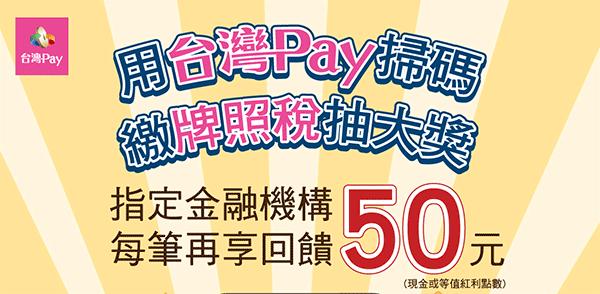 台灣Pay掃碼繳牌照稅抽汽車再享特定銀行50元回饋