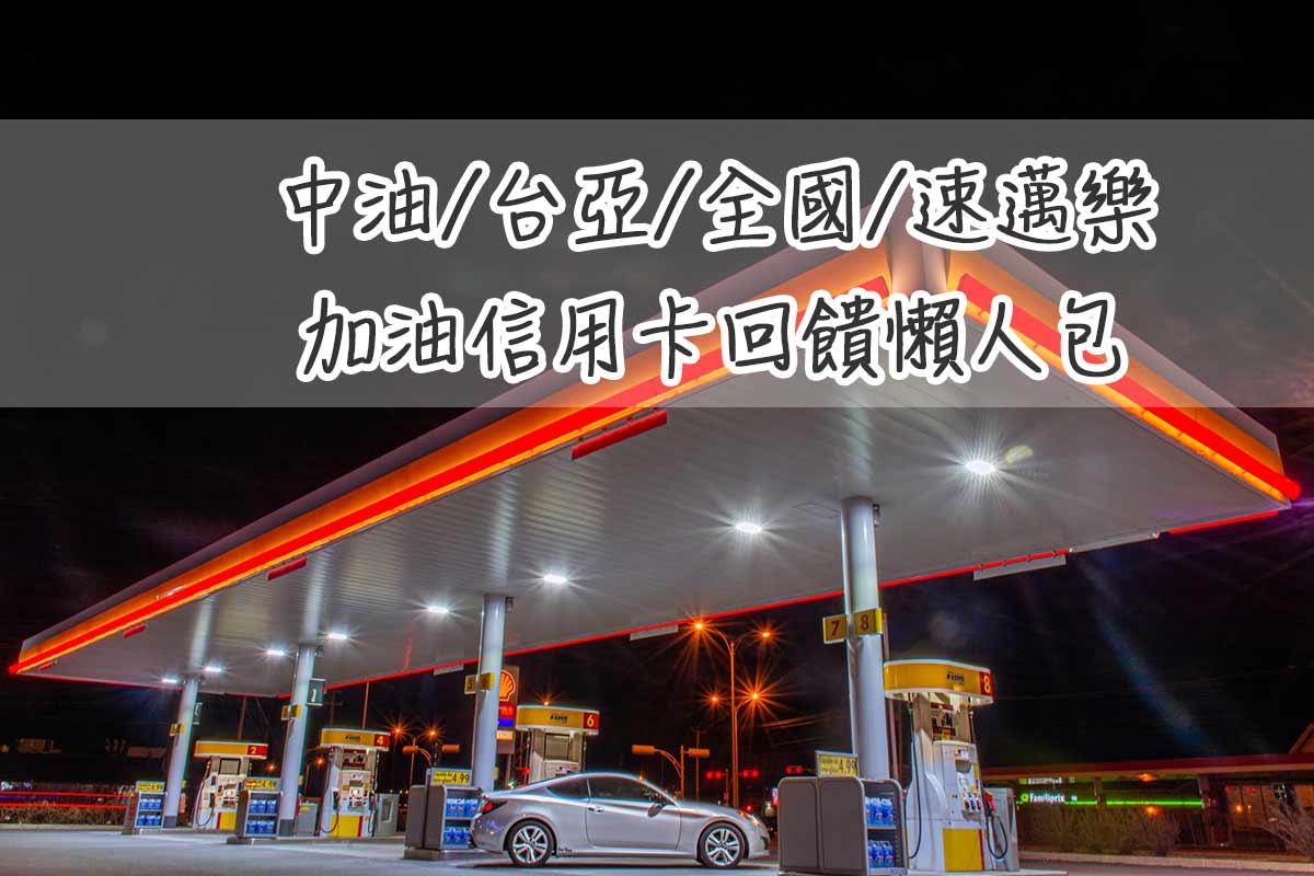 [加油信用卡] 2021年降價7.1元 中油/台亞/全國/速樂邁加油站信用卡選擇