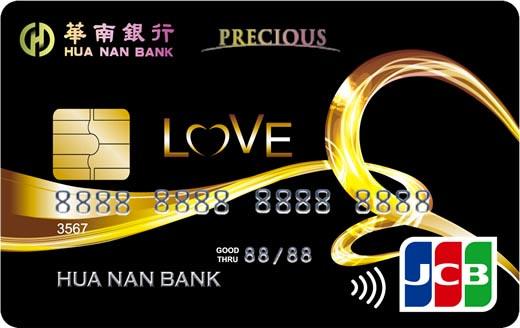華南銀行 Love 晶緻悠遊聯名卡(酷愛黑卡)