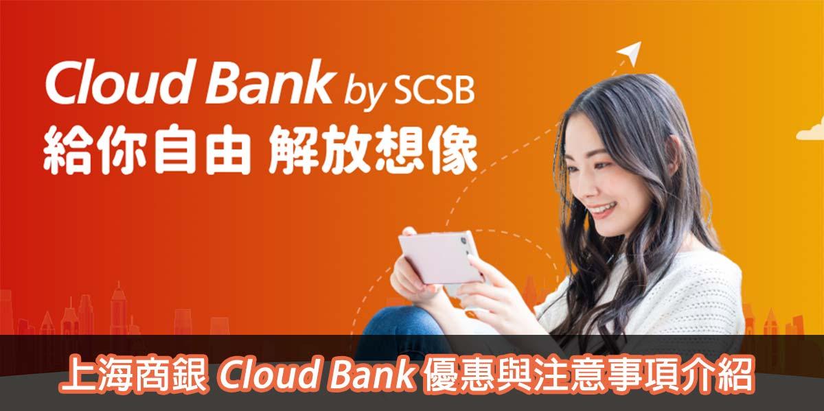 [上海商銀 Cloud Bank] 簡單無腦存30萬1.2% 高利活存數位帳戶推薦