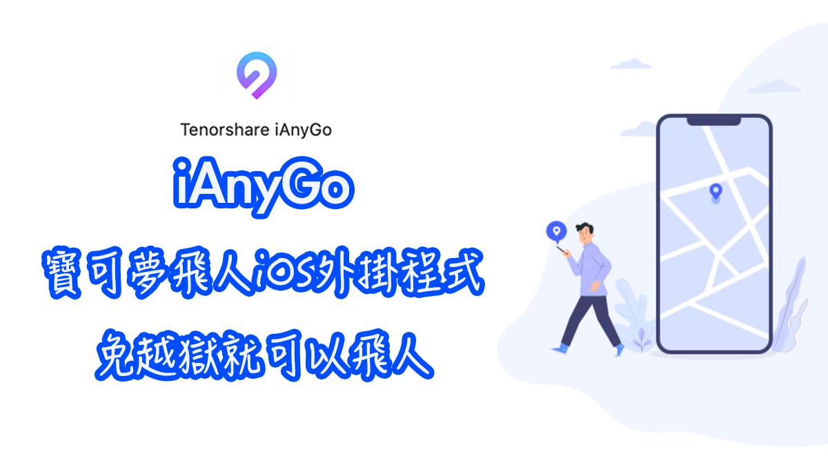 寶可夢飛人iOS外掛:iAnyGo飛人程式介紹