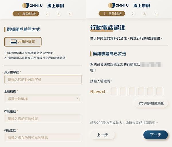 新光OU數位帳戶開立流程-身份認證