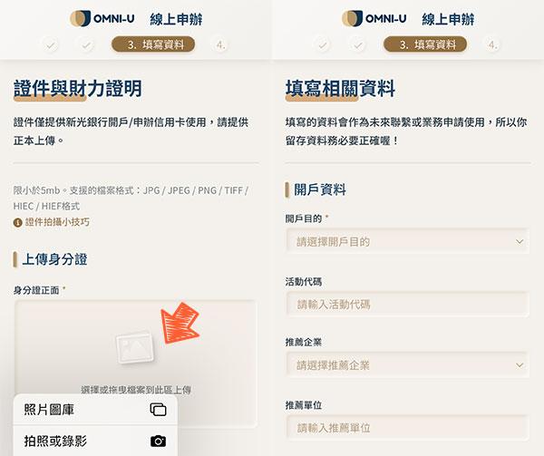 新光OU數位帳戶開立流程-上傳證件及輸入資料