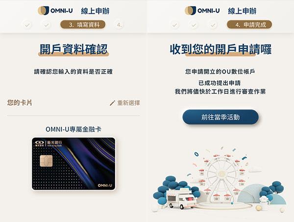 新光OU數位帳戶開立流程-資料確認與完成開戶
