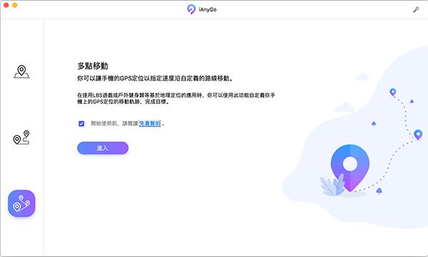 iAnyGo 寶可夢飛人iOS外掛:多點移動