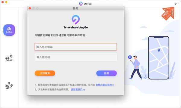 iAnyGo 寶可夢飛人iOS外掛:輸入註冊碼