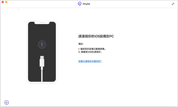 iAnyGo 寶可夢飛人iOS外掛:連結手機與電腦