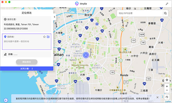 iAnyGo 寶可夢飛人iOS外掛:單點定位