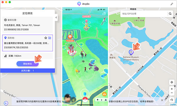 iAnyGo 寶可夢飛人iOS外掛:修正地點