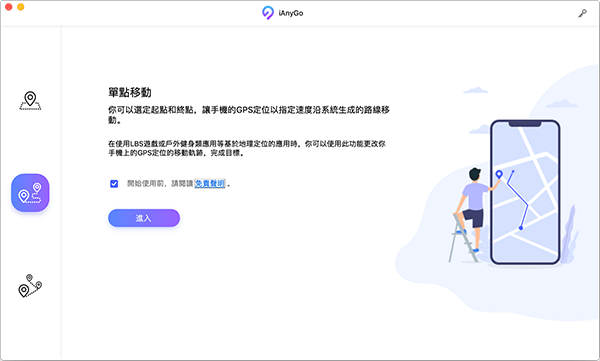 iAnyGo 寶可夢飛人iOS外掛:單點之間移動