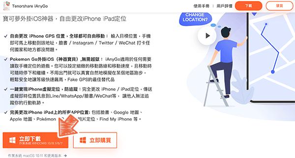 下載 iAnyGo 寶可夢飛人iOS外掛