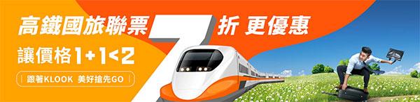 高鐵交通聯票 最優高鐵票價7折優惠