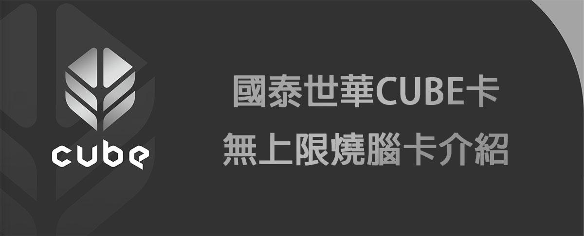 [國泰CUBE卡] 信用卡回饋無上限 指定通路3%、最高9%回饋 白話文解析