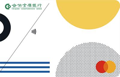 合作金庫銀行 i享樂生活卡 信用卡