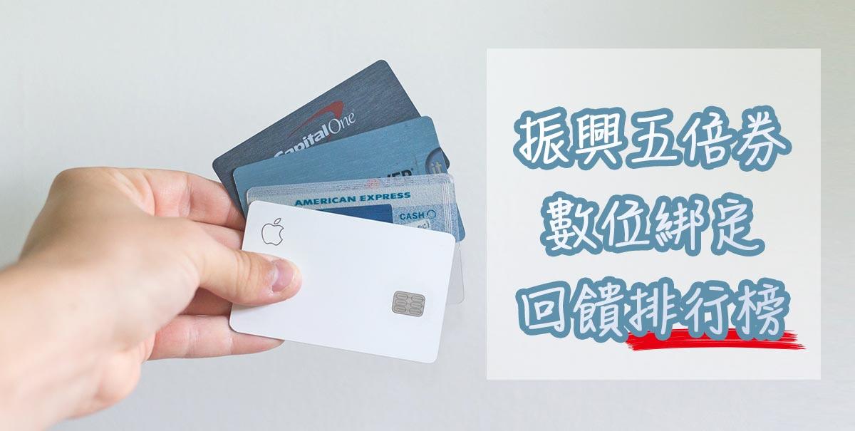 [數位綁定回饋排行榜] 43家五倍券信用卡優惠/行動支付/電子票證綁定優惠比較懶人包