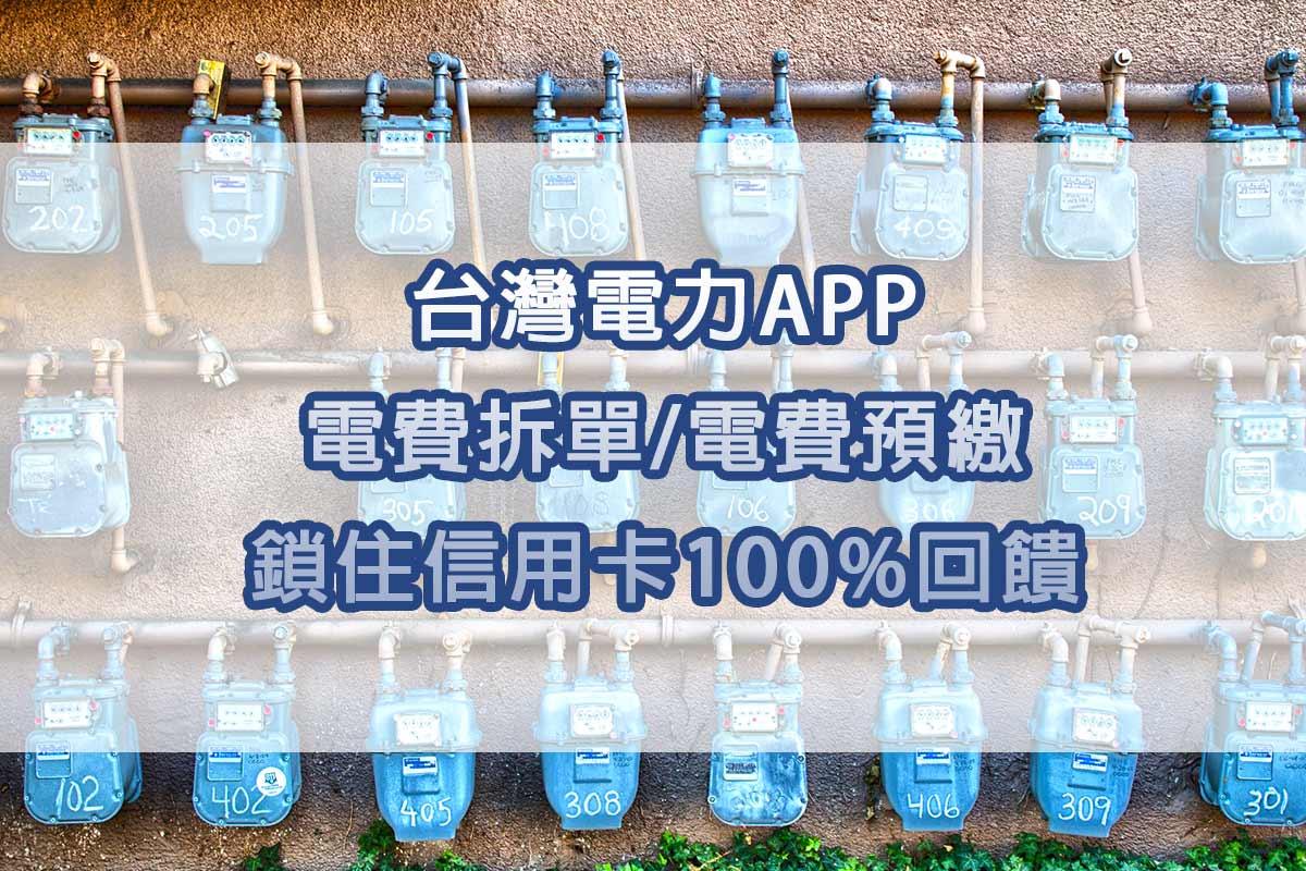 [電費拆單] 台灣電力APP幫你電費預繳/拆單 賺到電費繳費100%回饋